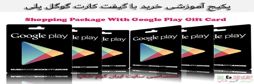 GooglePlay-buy-gift-cards.سمهیثق
